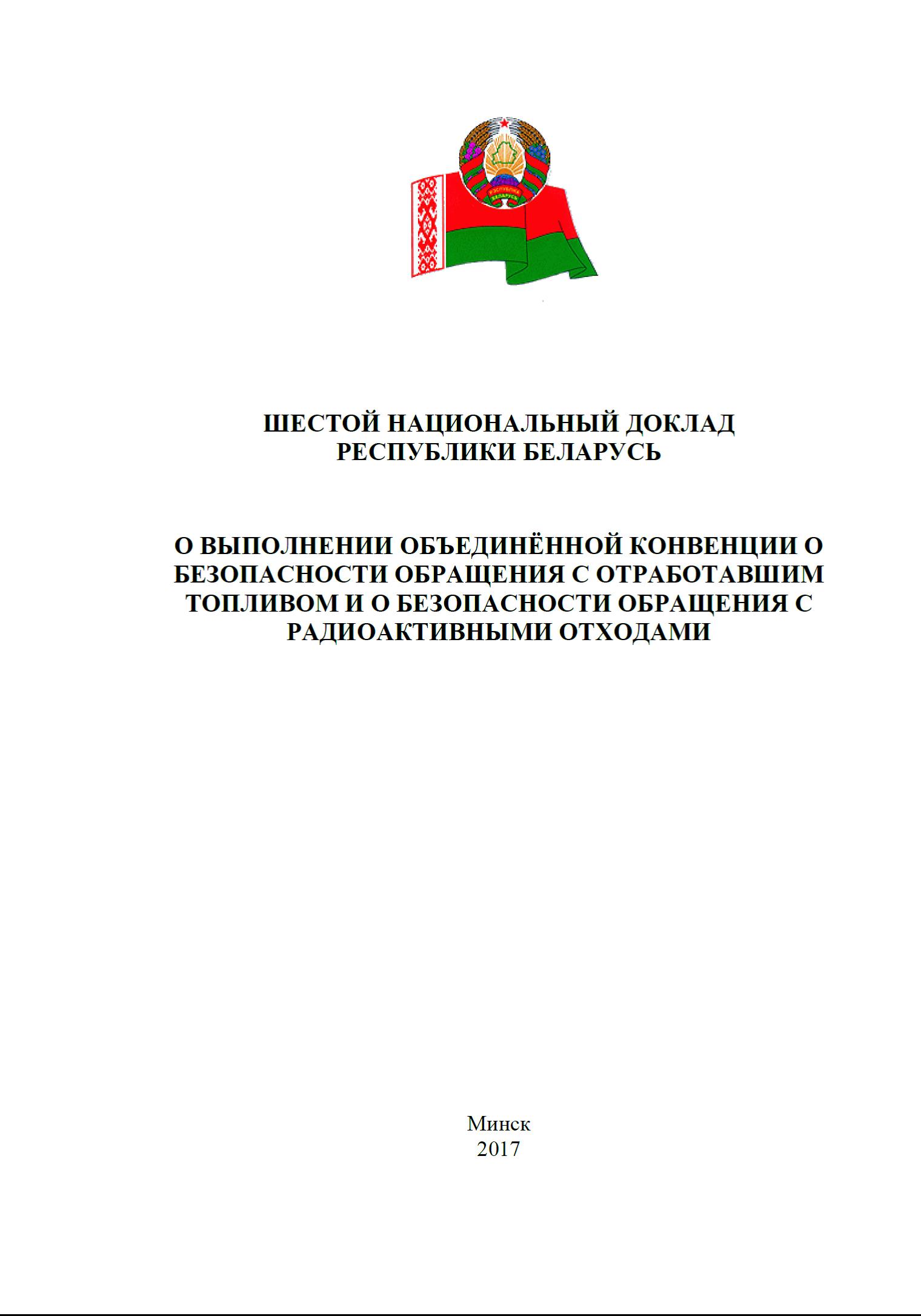 Национальный доклад о состоянии окружающей среды республики беларусь 7041